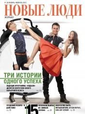 Новые люди №1 01/2013