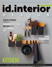 ID.Interior Design №7-8 07/2020