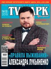 TV-Парк №18 05/2019