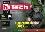 Hi-Tech PRO №1-3 03/2017