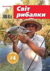 Світ Рибалки №4 09/2018