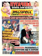 Экспресс-газета №29 07/2015