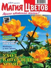 Магия цветов №5 05/2013