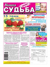 Ваша судьба-спринт №25 06/2012