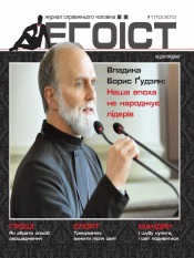 Егоїст №1 01/2013