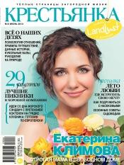 Крестьянка. Россия №6 06/2013