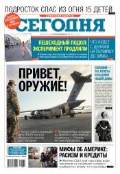 Сегодня. Киевский выпуск №171 09/2017