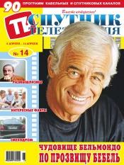 Спутник телезрителя №14 04/2013
