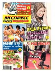 Экспресс-газета №42 10/2016