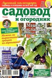 Садовод и огородник №1 01/2019