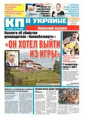 Комсомольская правда №166 09/2017