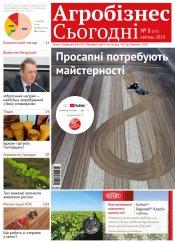 """газета """" Агробізнес Сьогодні"""" №8 04/2018"""