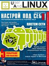 UserAndLINUX. Полная версия №8 08/2011
