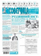 Советчица. Українською мовою №47 11/2016