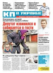 Комсомольская правда №15 02/2020