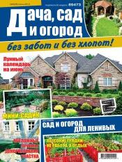 Дача, сад и огород без забот и без хлопот №6 06/2013