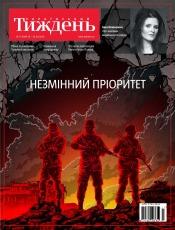 Український Тиждень №17 04/2020