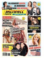 Экспресс-газета №17 04/2018