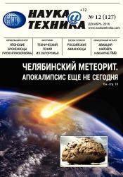 Наука и техника №12 12/2016