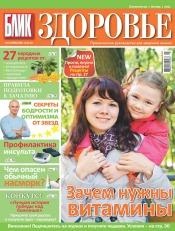 БЛИК Здоровье №10 10/2011