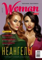 Woman magazine NPP №2(9) 04/2017