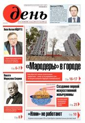 День. На русском языке. (пятница) №127-128 07/2020