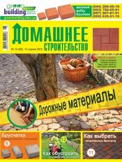 Домашнее строительство №15 08/2012