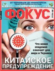 Еженедельник Фокус №5 01/2020