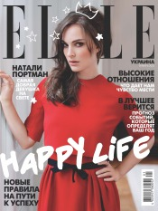ELLE Украина №1 01/2013