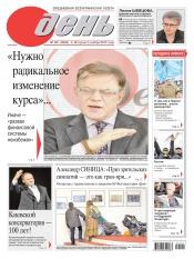 День. На русском языке №201 11/2013
