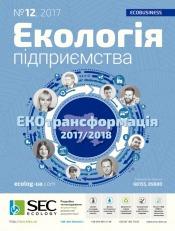 Екологія підприємства №12 12/2017