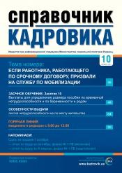 Справочник кадровика №10 10/2014