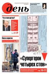 День. На русском языке №69 04/2020