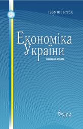 Економіка України.Українською мовою. №6 06/2014