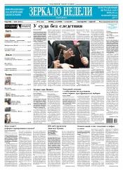 Зеркало недели. Украина №16 04/2017