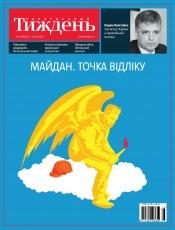 Український Тиждень №8 02/2019