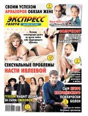 Экспресс-газета №11 03/2019