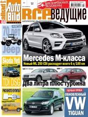 Auto Bild Все Ведущие №7 07/2011