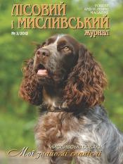 Лісовий і мисливський журнал №3 06/2012