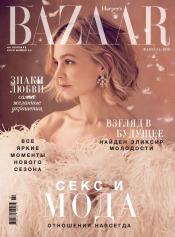 Harper's Bazaar №2 02/2018