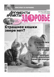Аргументы и Факты. Здоровье №43 10/2019