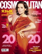 Cosmopolitan в Украине №12 12/2019