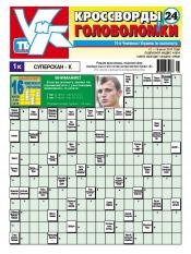 Кроссворды и головоломки №24 06/2013