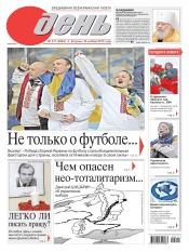 День. На русском языке №211 11/2013
