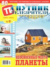 Спутник телезрителя №9 03/2020