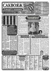 Саквояж: історії з життя №12 03/2014