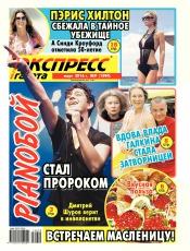 Экспресс-газета №9 03/2016