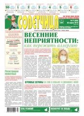 Советчица.Интересная газета полезных советов №17 04/2018