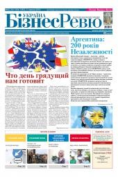 Україна Бізнес Ревю №25-26 07/2016
