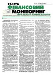 Фінансовий моніторинг №1 01/2018